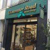 KOKONの革靴 パターンオーダーなら横浜、石川町へ