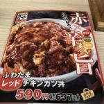 """食べるダイエット実験 適正量を食べる練習をする あと、かつやで""""ふわたまレッドチキンカツ丼""""!"""