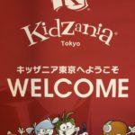 キッザニア東京を完全攻略 効率よくキッザニアを楽しもう!